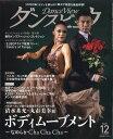 月刊 ダンスビュウ 2020年 12月号 [雑誌]