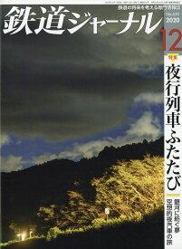 鉄道ジャーナル 2020年 12月号 [雑誌]
