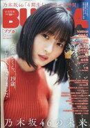 BUBKA (ブブカ) 2020年 12月号 [雑誌]