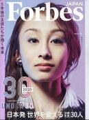【予約】フォーブスジャパン 2020年 12月号 [雑誌]