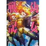 幼女戦記(16) (Kadokawa Comics A)