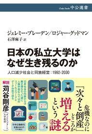 日本の私立大学はなぜ生き残るのか 人口減少社会と同族経営:1992-2030 (中公選書) [ ジェレミー・ブレーデン ]
