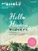 Hello Hawaiiやっぱりオアフ。