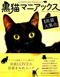 黒猫マニアックス