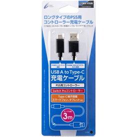 CYBER ・ コントローラー充電ケーブル3m ( PS5 用)ブラック 【プラグUSB A 、Type-C 】