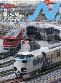 N. (エヌ) 2020年 12月号 [雑誌]