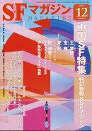 【予約】S-Fマガジン 2020年 12月号 [雑誌]