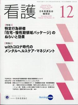看護 2020年 12月号 [雑誌]