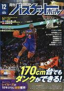 【予約】月刊 バスケットボール 2020年 12月号 [雑誌]