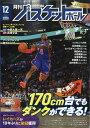 月刊 バスケットボール 2020年 12月号 [雑誌]