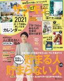 サンキュ!ミニ 2020年 12月号 [雑誌]
