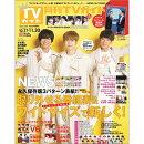 月刊 TVガイド関東版 2020年 12月号 [雑誌]