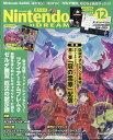 Nintendo DREAM (ニンテンドードリーム) 2020年 12月号 [雑誌]