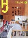 Hobby JAPAN (ホビージャパン) 2020年 12月号 [雑誌]