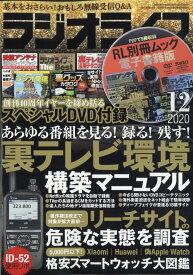 ラジオライフ 2020年 12月号 [雑誌]