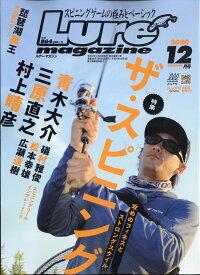 Lure magazine (ルアーマガジン) 2020年 12月号 [雑誌]