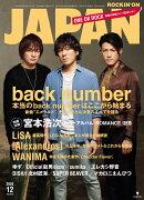 ROCKIN'ON JAPAN (ロッキング・オン・ジャパン) 2020年 12月号 [雑誌]