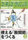 COACHING CLINIC (コーチング・クリニック) 2020年 12月号 [雑誌]