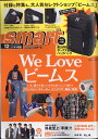 smart (スマート) 2020年 12月号 [雑誌]