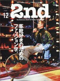2nd (セカンド) 2020年 12月号 [雑誌]