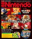 電撃Nintendo (ニンテンドー) 2020年 12月号 [雑誌]
