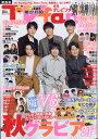 TVfan (テレビファン) 関西版 2020年 12月号 [雑誌]