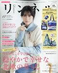 【予約】リンネル 2020年 12月号 [雑誌]