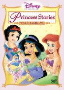 ディズニープリンセス/プリンセスの願いごと 【Disneyzone】