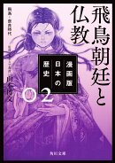 漫画版 日本の歴史 2 飛鳥朝廷と仏教 飛鳥〜奈良時代