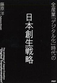 全産業「デジタル化」時代の日本創生戦略 [ 藤原 洋 ]