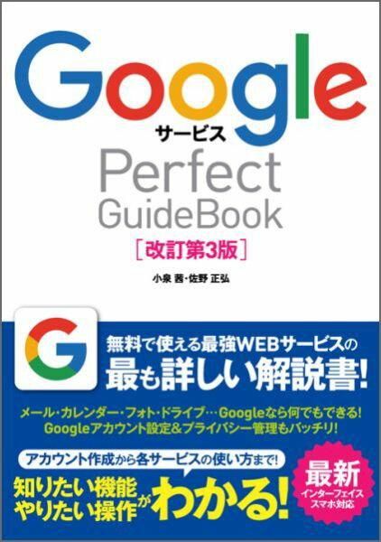 GoogleサービスPerfect GuideBook改訂第3版 基本操作から活用ワザまで知りたいことが全部わかる! [ 小泉茜 ]