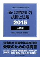 新・公害防止の技術と法規(2015 水質編)