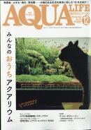 月刊 AQUA LIFE (アクアライフ) 2020年 12月号 [雑誌]