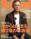 Safari (サファリ) 2020年 12月号 [雑誌]