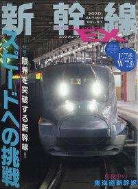 新幹線 EX (エクスプローラ) 2020年 12月号 [雑誌]