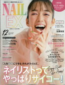 NAIL EX (ネイル イーエックス) 2020年 12月号 [雑誌]