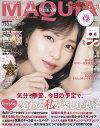 付録違い版 MAQUIA (マキア) 2020年 12月号 増刊 [雑誌]