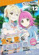 電撃G's magazine (ジーズ マガジン) 2020年 12月号 [雑誌]