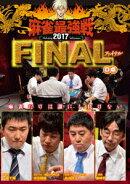 近代麻雀Presents 麻雀最強戦2017 ファイナル D卓
