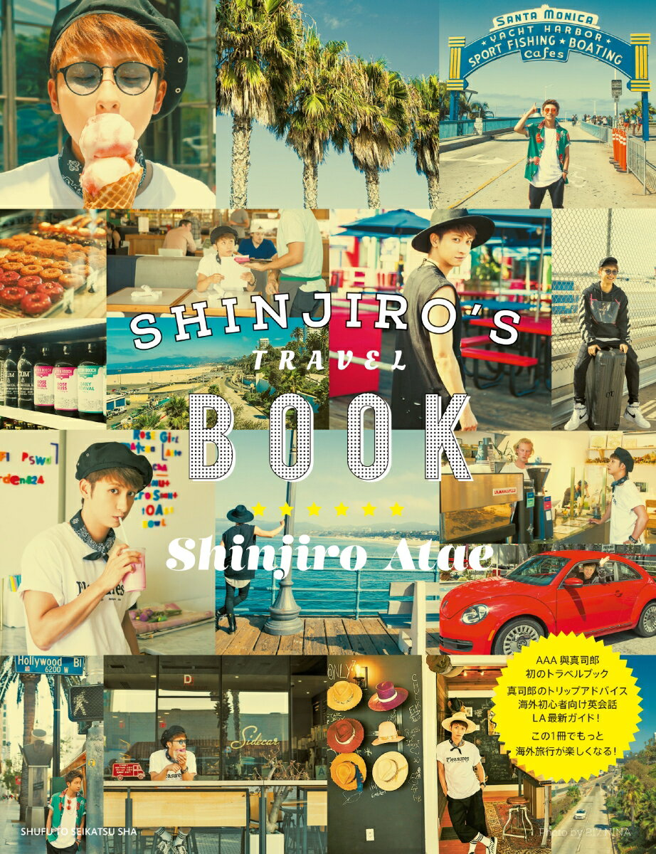 SHINJIRO'S TRAVEL BOOK [ 與 真司郎 ]