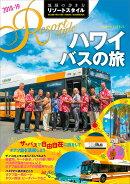 R07 地球の歩き方 リゾートスタイル ハワイ バスの旅 2018〜2019