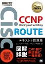 シスコ技術者認定教科書 CCNP Routing and Switching ROUTE テキスト&問題集[対応試験]300-101J 対応試験300-101J...