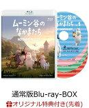 【楽天ブックス限定先着特典】ムーミン谷のなかまたち 通常版Blu-ray-BOX(パスケース付き)【Blu-ray】