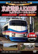 ザ・ラストラン プレミアム 京成電鉄AE100形 スカイライナー・シティライナー