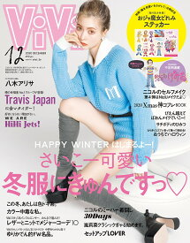 ViVi (ヴィヴィ) 2020年 12月号 [雑誌]