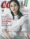 CanCam (キャンキャン) 2020年 12月号 [雑誌]