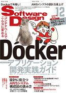 Software Design (ソフトウェア デザイン) 2020年 12月号 [雑誌]
