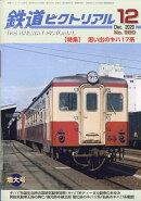 鉄道ピクトリアル 2020年 12月号 [雑誌]