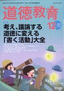 道徳教育 2020年 12月号 [雑誌]