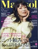 コンパクト版 marisol (マリソル) 2020年 12月号 [雑誌]